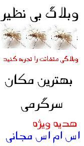 وبلاگ پشه بهترین وبلاگ در جهان