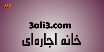 http://s1.picofile.com/file/7307529458/khaneyeejare.jpg