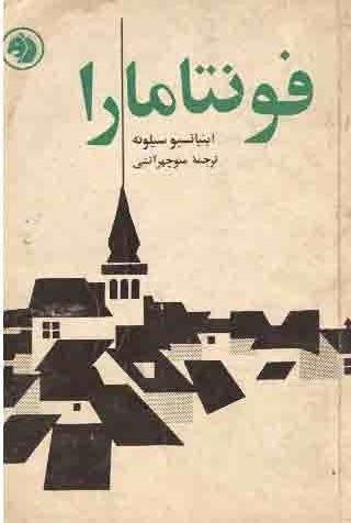 دانلود کتاب داستان فونتامارا نوشته اینیاتسیو سیلونه     کتابخانه مجازی صفربوک  www.zerobook.lxb.ir