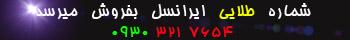 شماره رند ایرانسل