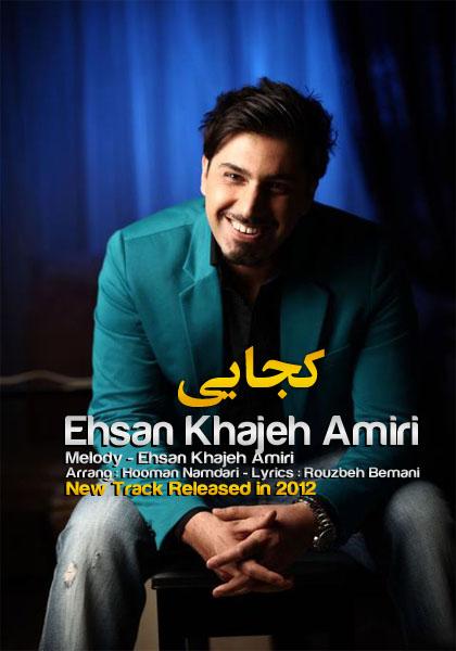 Ehsan Khajehamiri - Darya MP3 - RadioJavancom