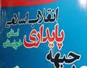جبهه پایداری انقلاب اسلامی