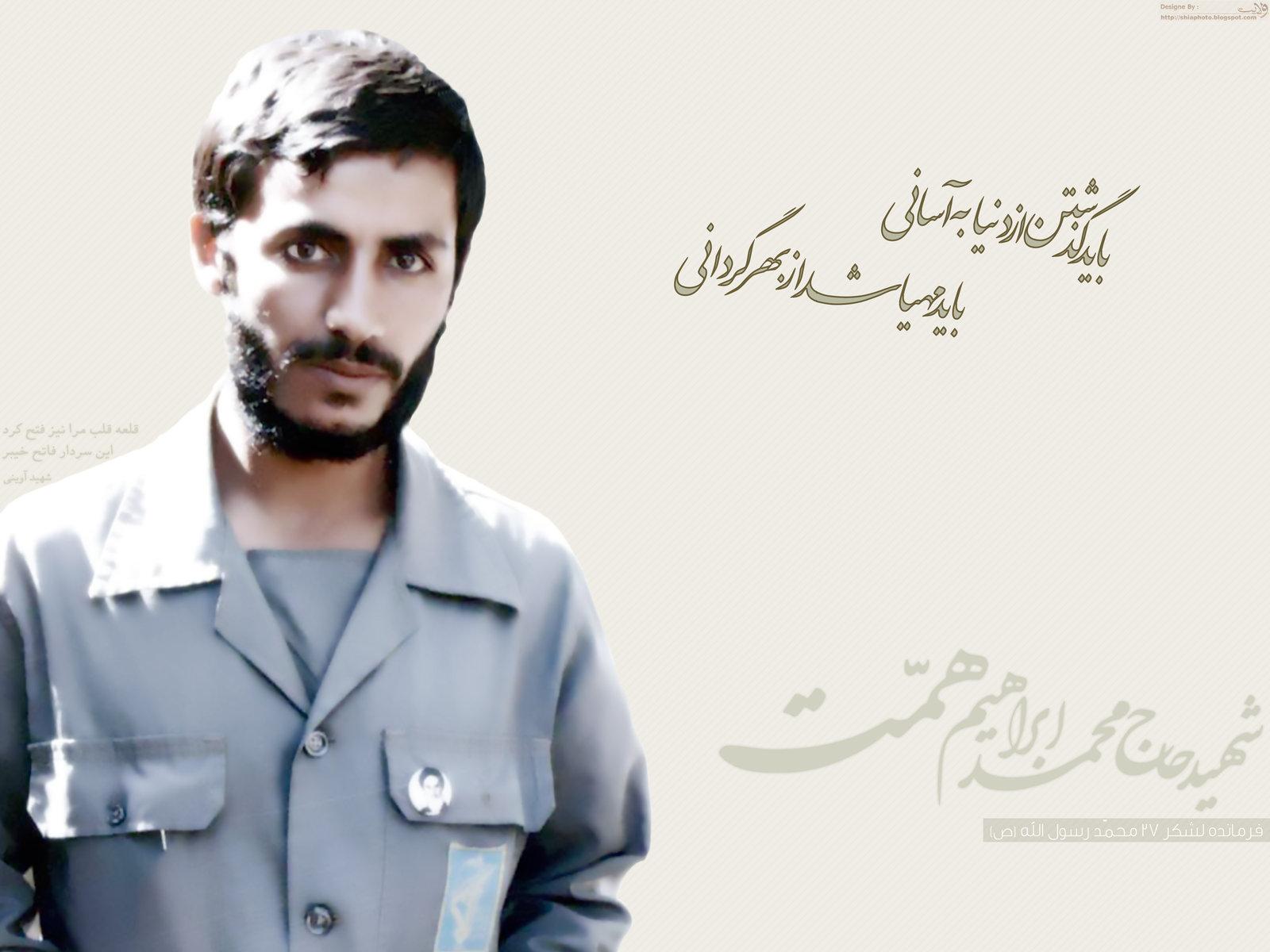 http://s1.picofile.com/file/7310309030/shahid_haj_ebrahim_hemmat.jpg