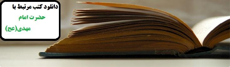 دانلود کتب مذهبی