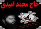 دوستداران حاج محمد امیدی