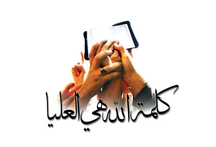 پوستر-قرآن-کلمة الله هي العیا- محکومیت هتک حرمت به قرآن
