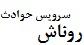 مسمومیت ۳۰۰ نفر از مهمانان عروسی در قزوین