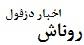 اخبار کوتاه ورزشی از شهرستان دزفول