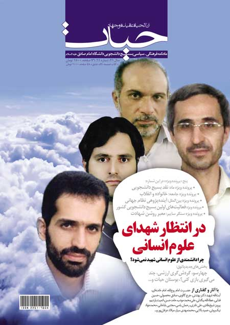 اخرین شماره حیات در چاپخانه منتظر است انتخابات تمام شود