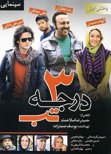 3 darajeh tab دانلود فیلم ایرانی ۳ درجه تب