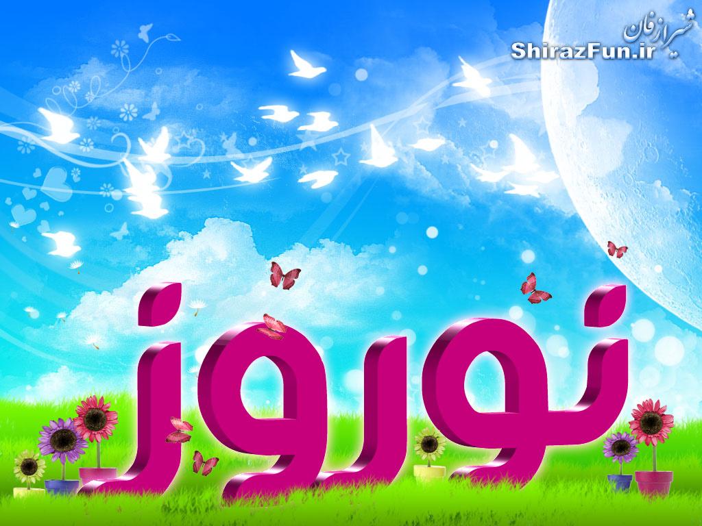 تبریک عید نوروز اهنگ