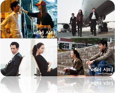 سریال کره ای شهر هوایی