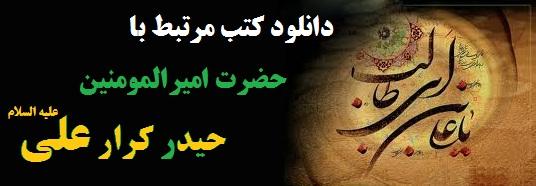 کتب مرتبط با امام علی علیه السلام
