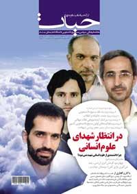 ماهنامه فرهنگی سیاسی حیات بسیج دانشجویی دانشگاه امام صادق علیه السلام