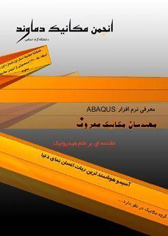 معرفی مجلات انجمن