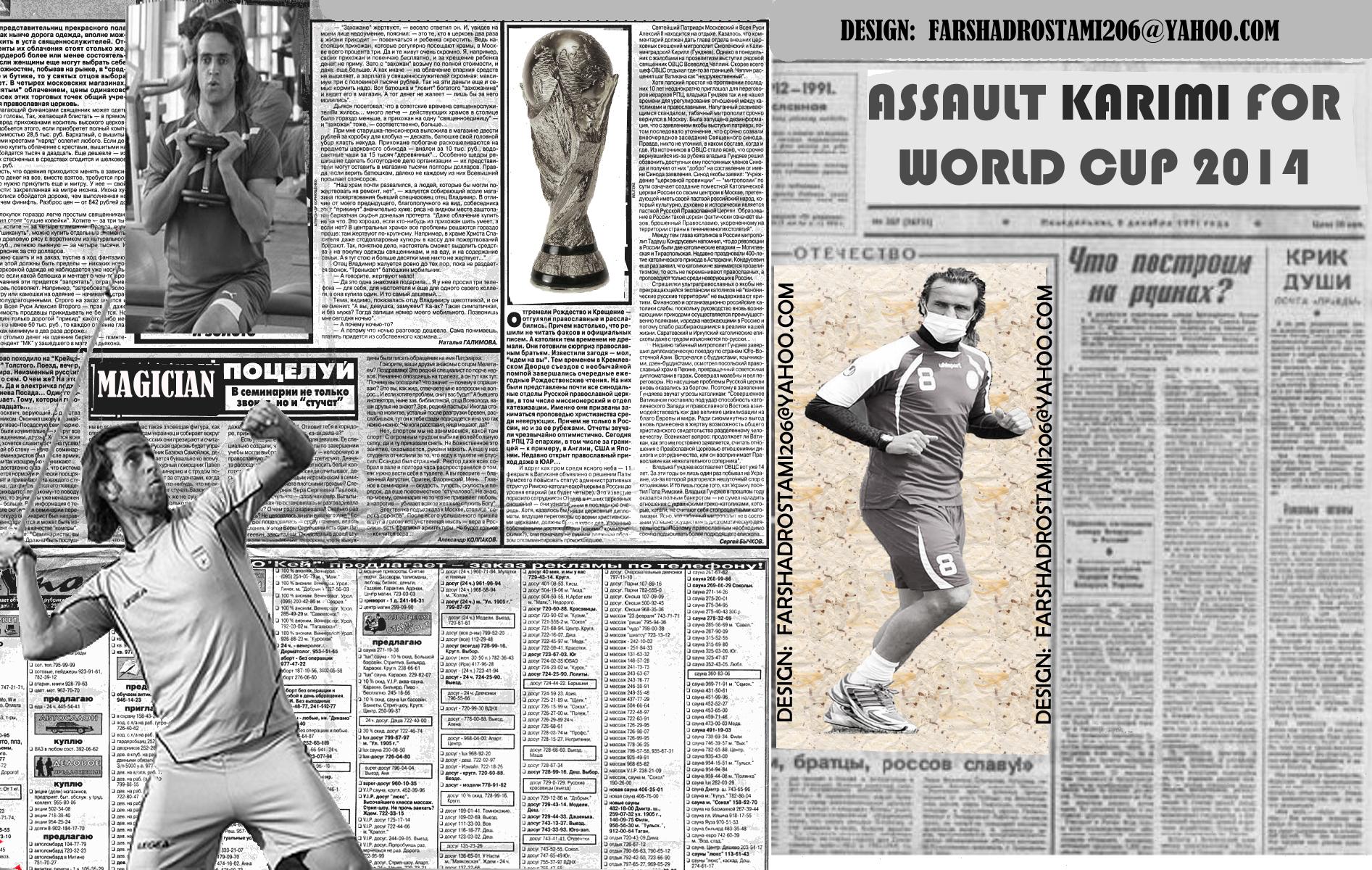 حمله کریمی به جام جهانی 2014