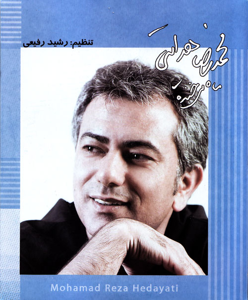 Mohammad Reza Hedayati Mah Mikhandeh دانلود آلبوم جدید و بسیار زیبای محمد رضا هدایتی به نام ماه می خنده با 2 کیفیت