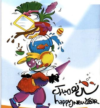 farsms.mihanblog.com ,ضرب المثل های طنز نوروز ۱۳۹۱