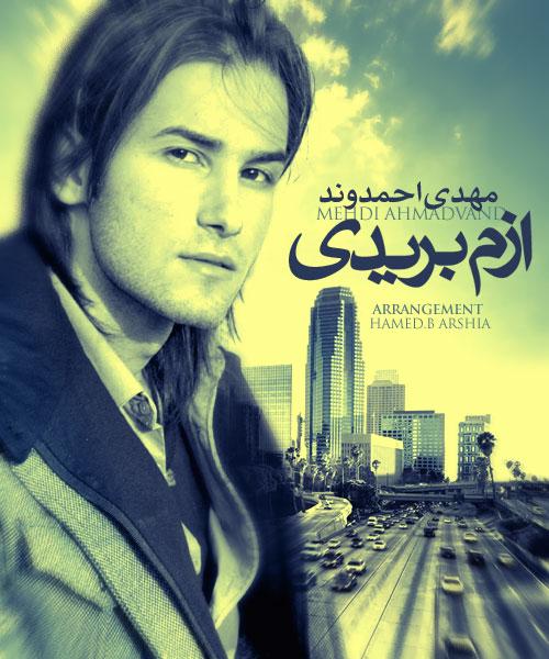 http://s1.picofile.com/file/7322463010/mehdi_ahmadvand_azam_boridi.jpg