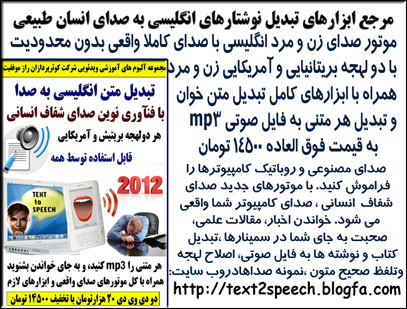 http://s1.picofile.com/file/7324867739/base_text2speech_2012.jpg