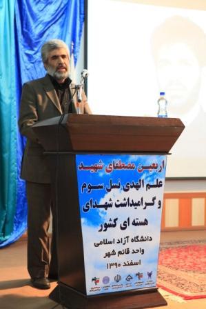 دعای محبت پدر به فرزند روابط عمومی دانشگاه آزاد اسلامی مازندران - ويژه برنامه ...