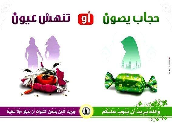 حجاب+چادر+زن+دختر+حیا+عفت+اسلام