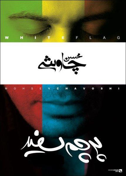 Mohsen Chavoshi Parchame Sefid دانلود آلبوم جدید و فوق العاده زیبا و شنیدنی محسن چاوشی به نام پرچم سفید ، با 2 کیفیت