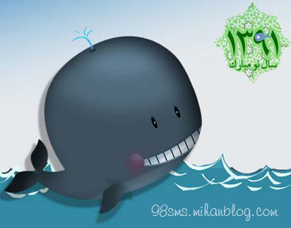 روانشناسی و طالع بینی سال ۱۳۹۱ سال نهنگ