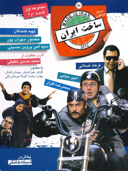 178040915463979786415 دانلود سریال ساخت ایران