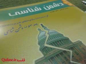 کتاب دشمن شناسی