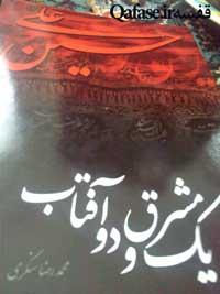 یک مشرق و دو آفتاب. محمدرضا سنگری شب شعر عاشورایی