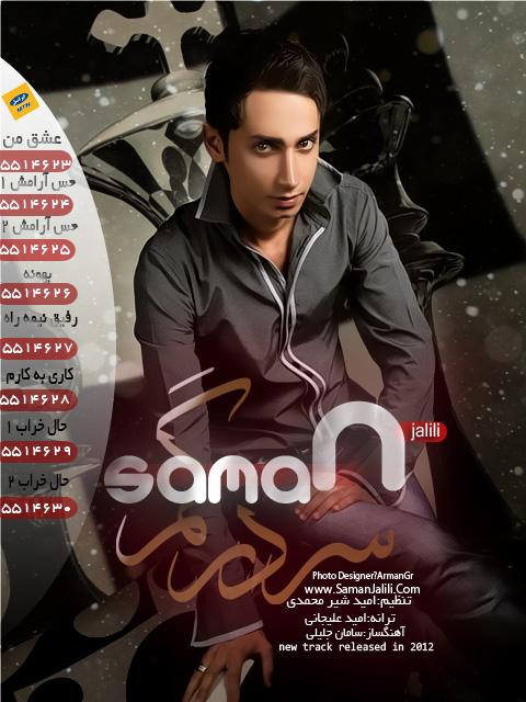 http://s1.picofile.com/file/7331483866/saman_jalili_cover_sardargom.jpg