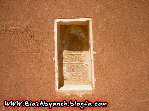 سنگ نوشته تعمییر مسجد