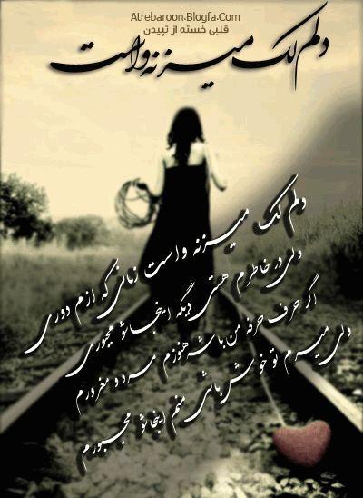Dlam_Lak_Mizaneh_Vasat_www_atrebaroon_bl