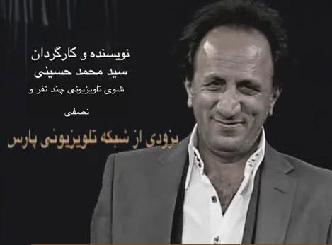 سید محمد حسینی با چند نفر و نصفی در شبکه پارس