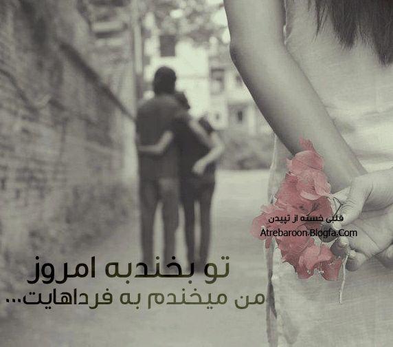 [تصویر: To_Bekhand_www_atrebaroon_Blogfa_Com_.jpg]