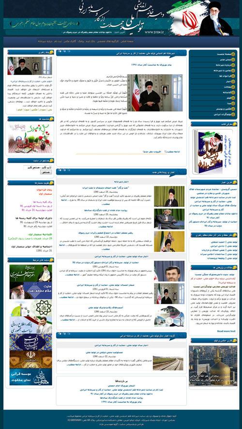 طراحی سایت تولید ملی ، حمایت از کار و سرمایه ایرانی توسط طراحی سایت باران انجام شد