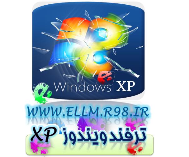 افزایش کارایی سیستم در ویندوز XP و 2000