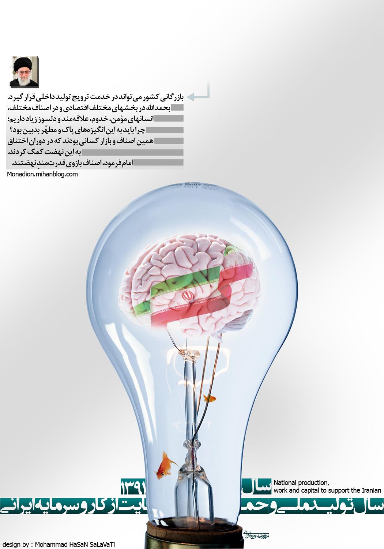 پوستر : سال تولید ملی و حمایت از کار و سرمایه ایرانی
