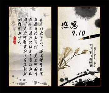 طرح لایه باز خط و رسم چینی
