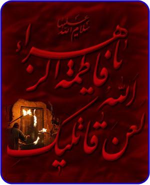 هجوم به خانه حضرت زهرا(س)