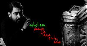 کربلایی فرهاد محمدی
