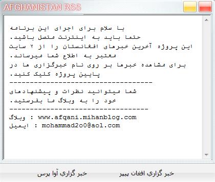 افغانستان وطنم ، afqani.mihanblog.com