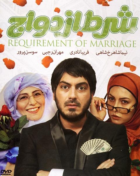 دانلود فیلم شرط ازدواج با لینک مستقیم
