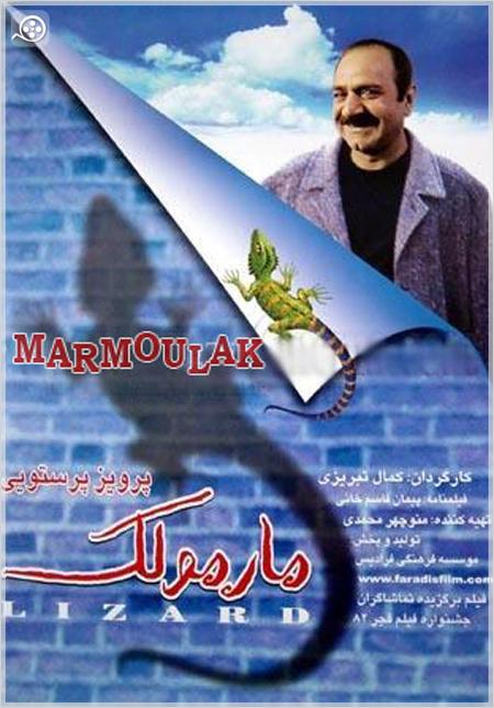 Marmolak دانلود فیلم ایرانی مارمولک