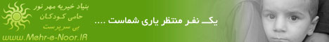 بنیاد خیریه مهر نور