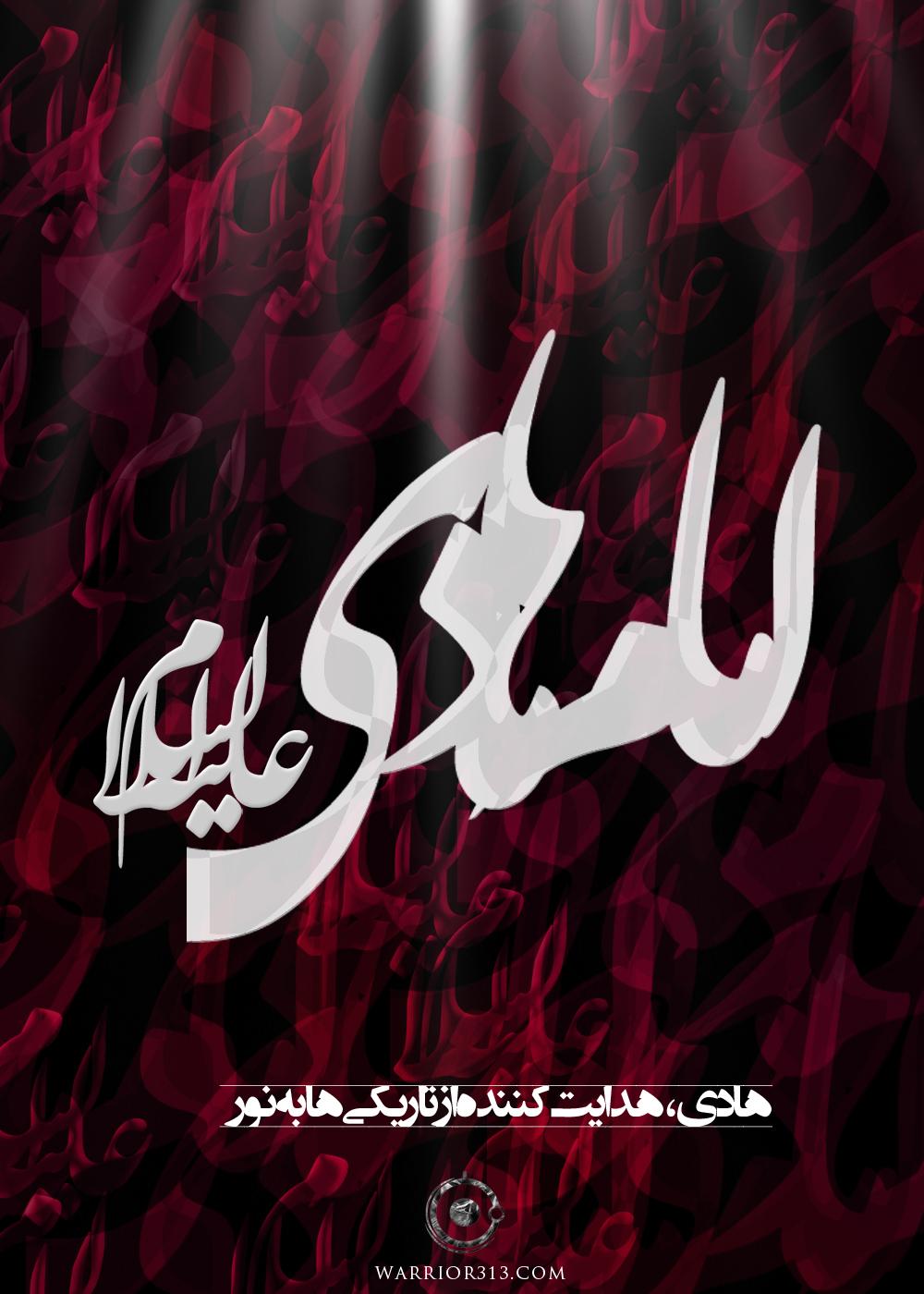 http://s1.picofile.com/file/7356482254/imam_hadi.jpg