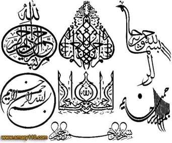 [تصویر:  besme_allah.jpg]