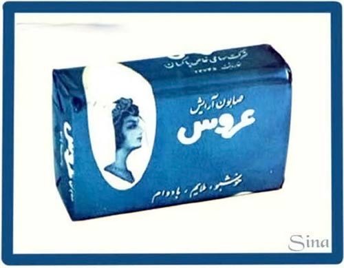 تبلیغ قدیمی صابون آرایشی عروس  تبلیغ قدیمی