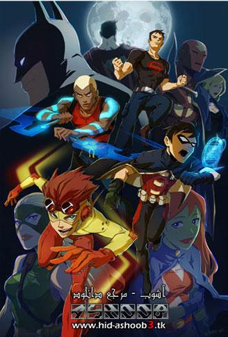 انیمیشن عدالت جویان جوان – Young Justice 2010